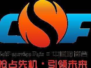 Guangzhou Int' l Vending Machines and Self-service